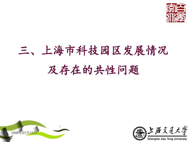 三、上海市科技园区发展情况