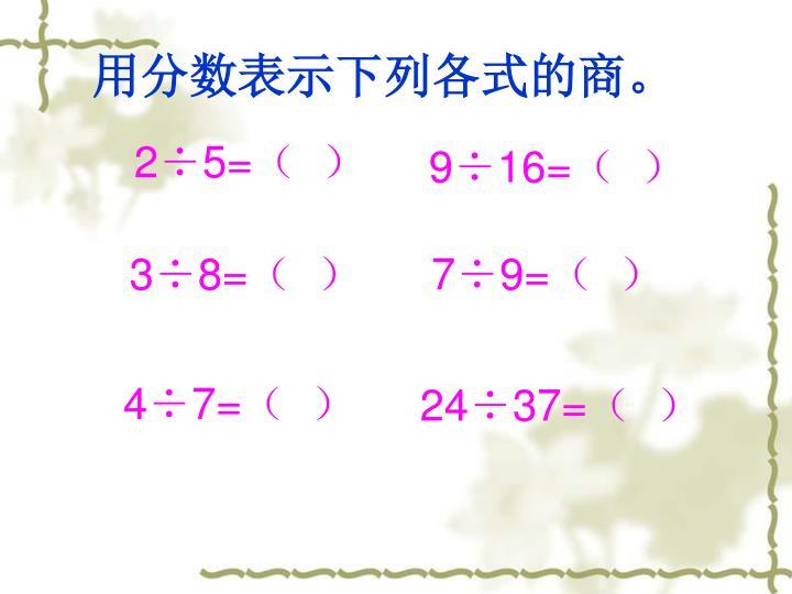 用分数表示下列各式的商。