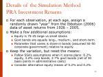 details of the simulation method pra investment returns