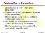 relationships vs transactions