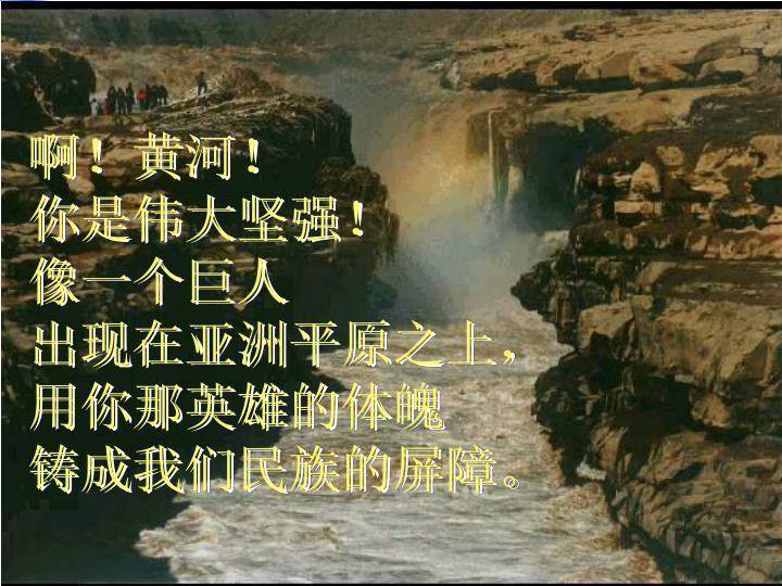 啊!黄河!
