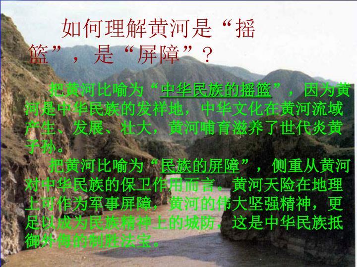 如何理解黄河是