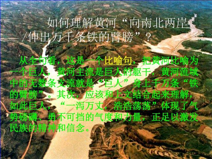 如何理解黄河