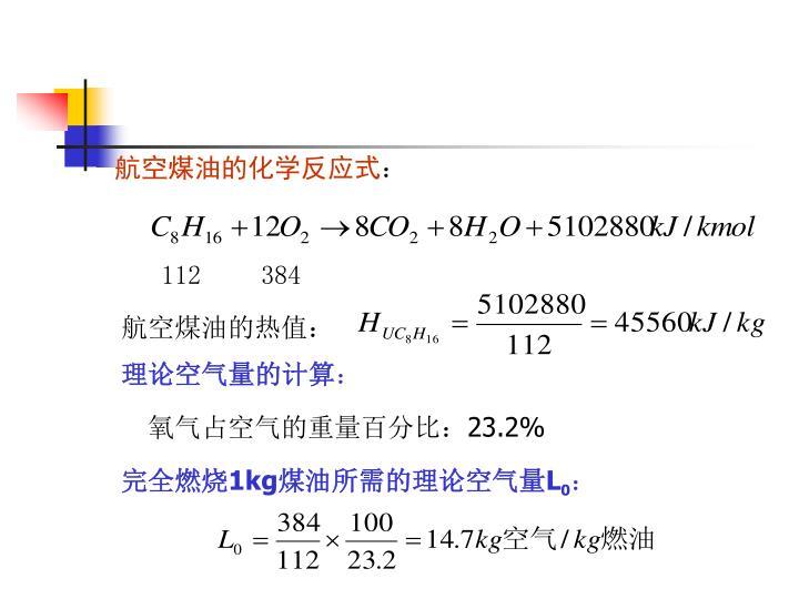 航空煤油的化学反应式
