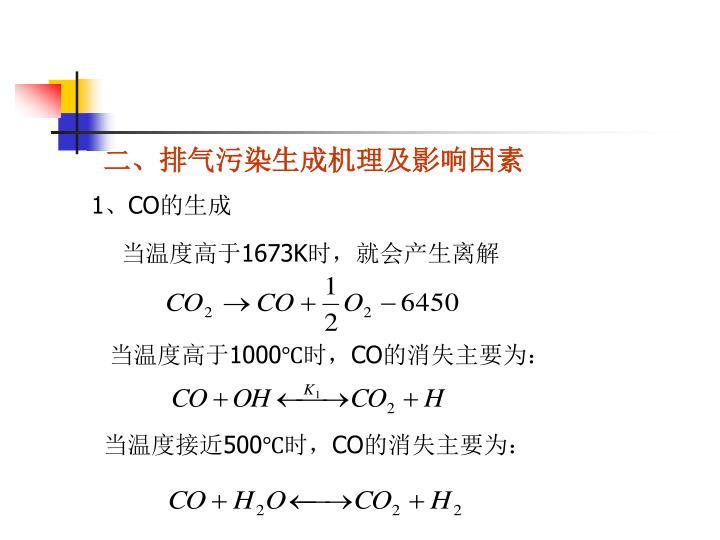 二、排气污染生成机理及影响因素