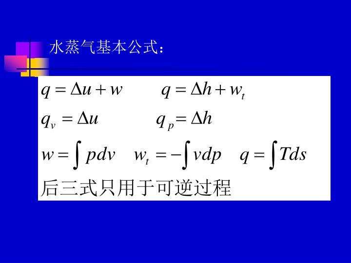 水蒸气基本公式: