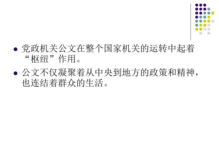 """党政机关公文在整个国家机关的运转中起着""""枢纽""""作用。"""