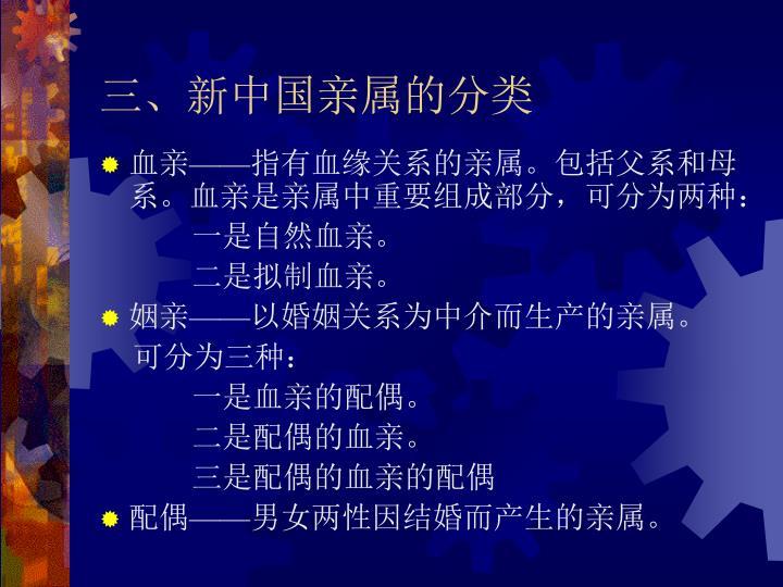 三、新中国亲属的分类