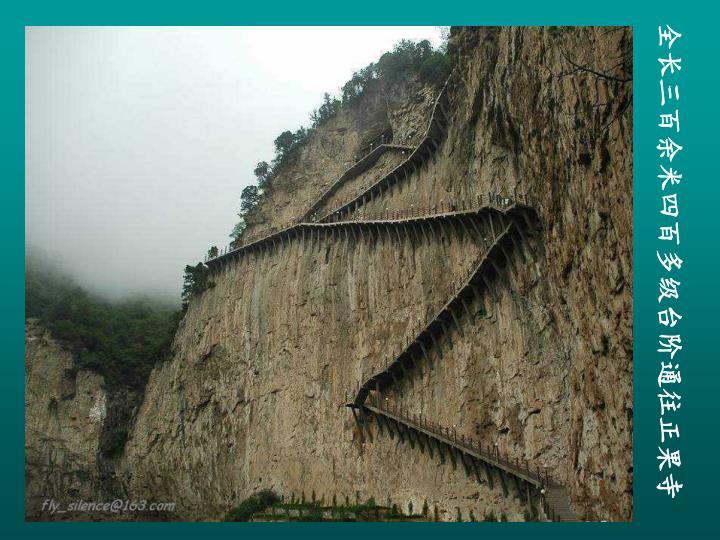 全长三百余米四百多级台阶通往正果寺