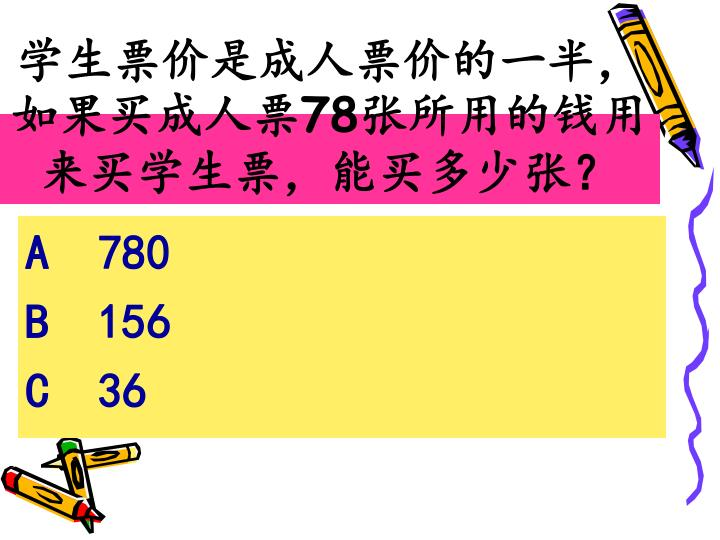 学生票价是成人票价的一半,如果买成人票