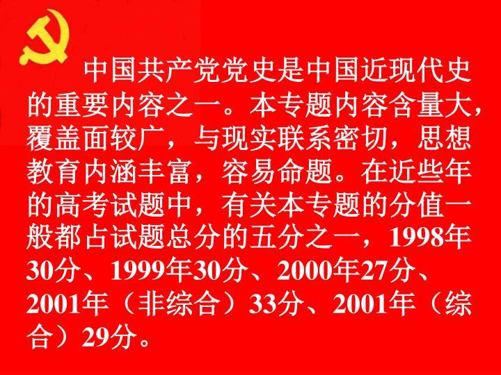 中国共产党党史是中国近现代史的重要内容之一。本专题内容含量大,覆盖面较广,与现实联系密切,思想教育内涵丰富,容易命题。在近些年的高考试题中,有关本专题的分值一般都占试题总分的五分之一,