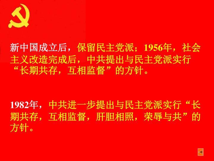 新中国成立后,