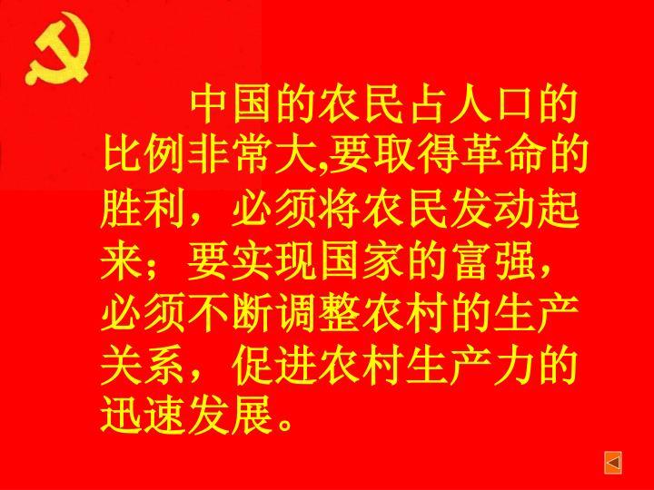 中国的农民占人口的比例非常大