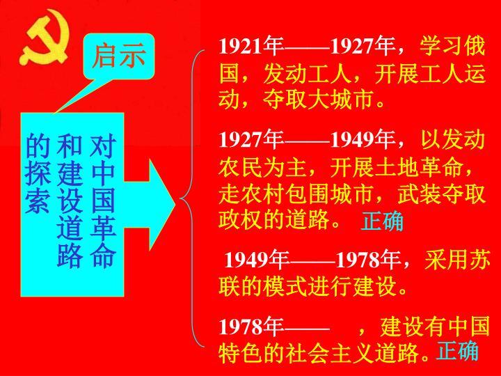 对中国革命和建设道路的探索