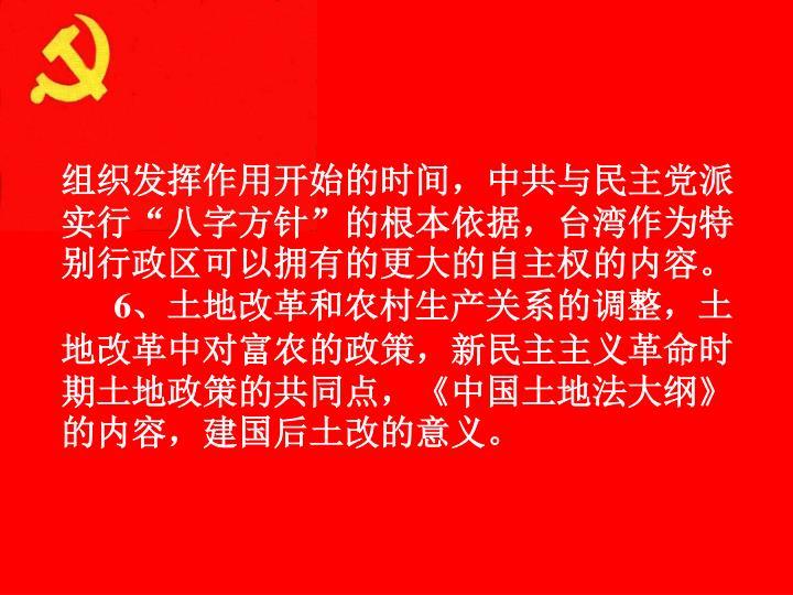 """组织发挥作用开始的时间,中共与民主党派实行""""八字方针""""的根本依据,台湾作为特别行政区可以拥有的更大的自主权的内容。"""