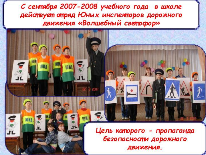 С сентября 2007-2008 учебного года  в школе действует отряд Юных инспекторов дорожного движения «Волшебный светофор»