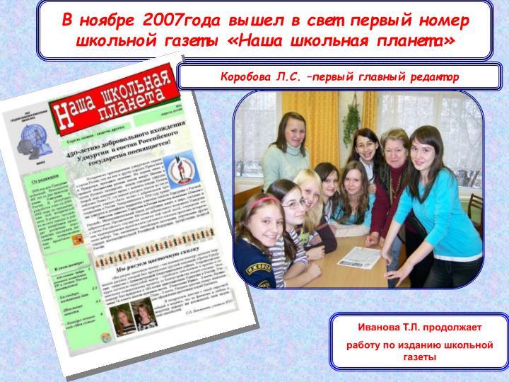 В ноябре 2007года вышел в свет первый номер школьной газеты «Наша школьная планета»