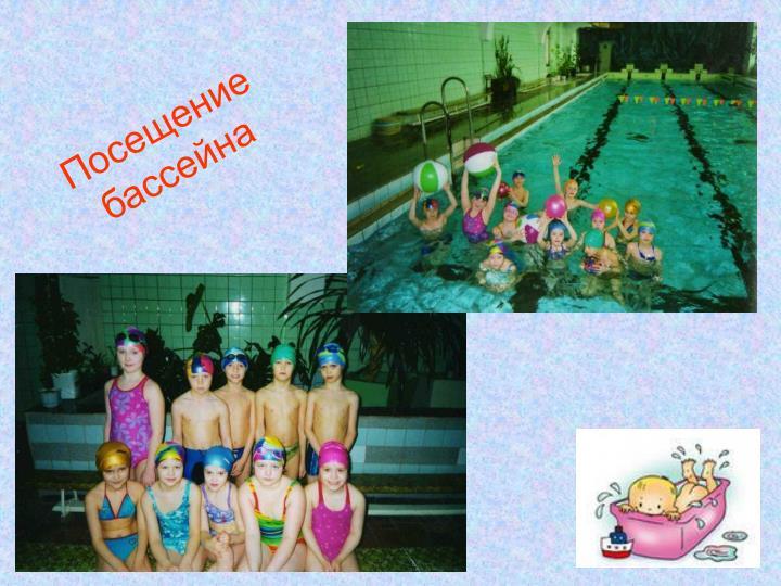 Посещение бассейна