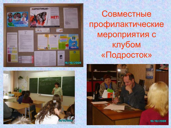 Совместные профилактические мероприятия с клубом «Подросток»