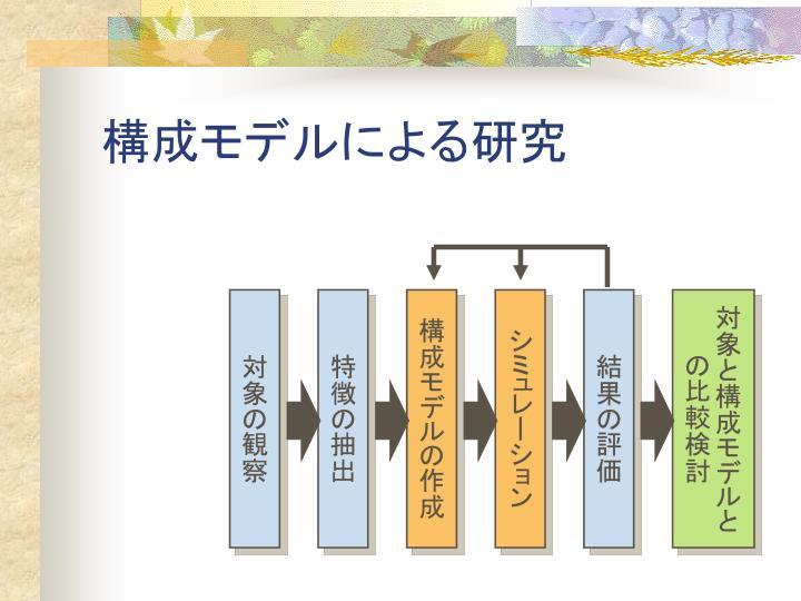 構成モデルによる研究