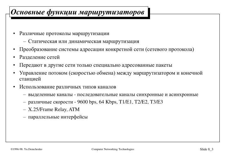 Основные функции маршрутизаторов