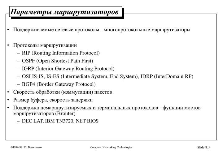 Параметры маршрутизаторов