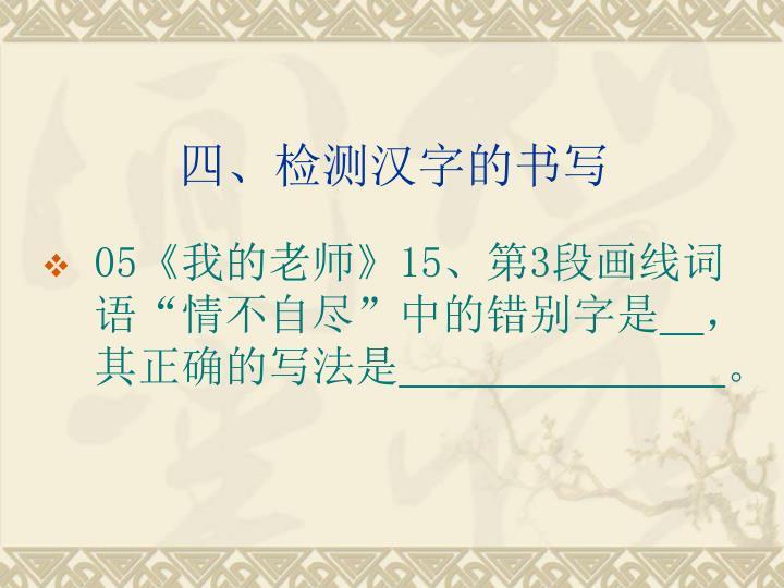 四、检测汉字的书写