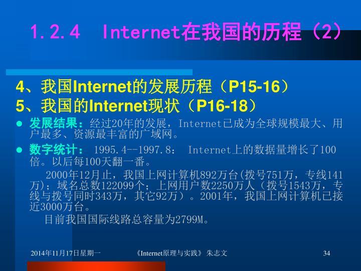 1.2.4  Internet