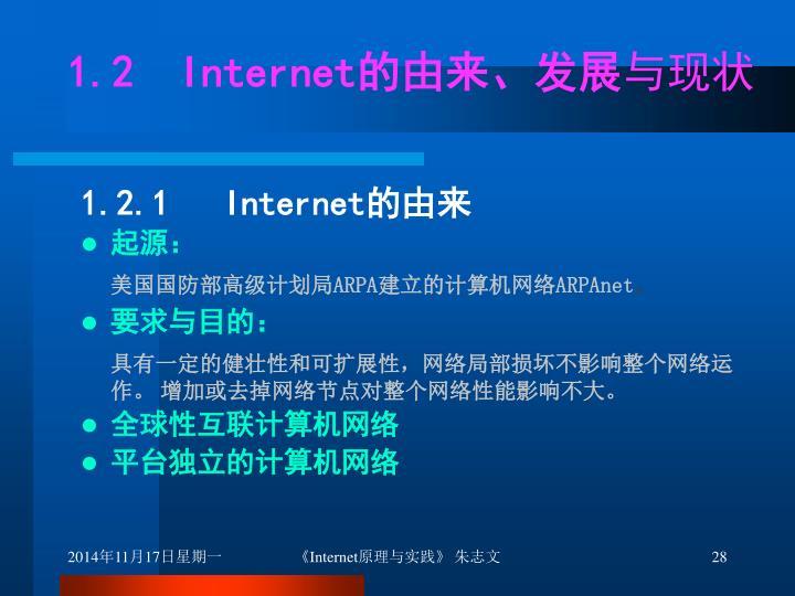1.2  Internet