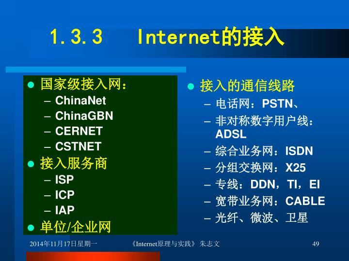 1.3.3   Internet