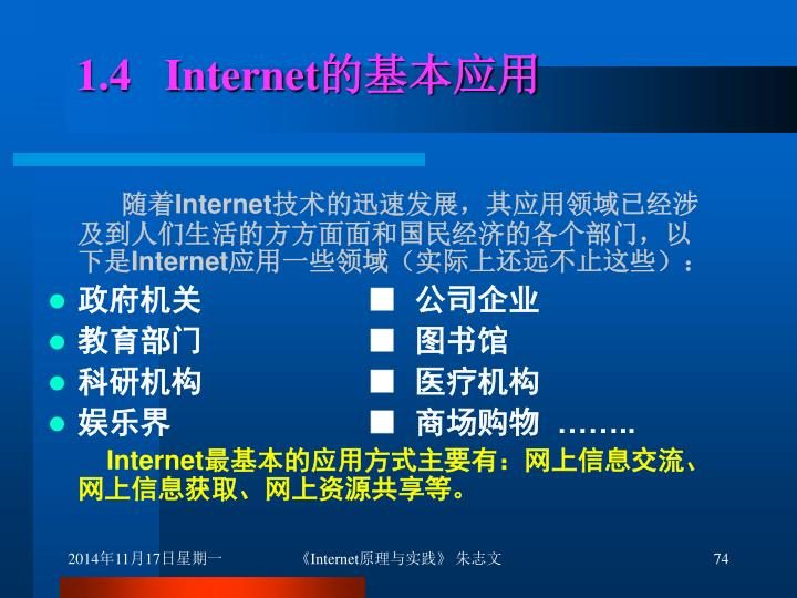1.4   Internet