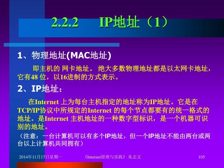 2.2.2      IP