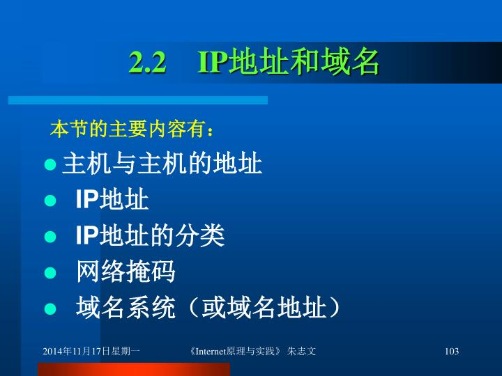 2.2    IP