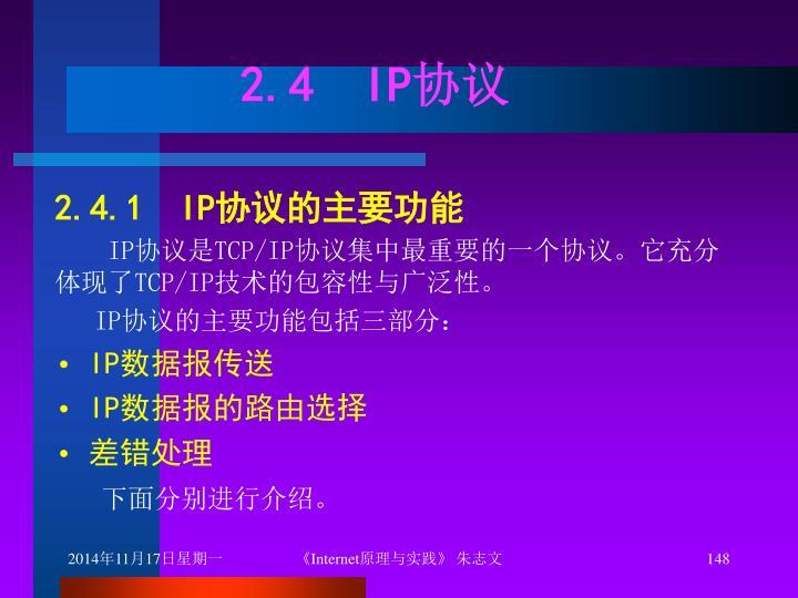 2.4  IP