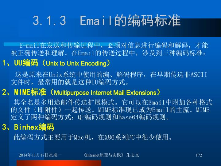 3.1.3  Email