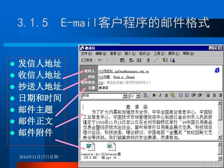 3.1.5  E-mail
