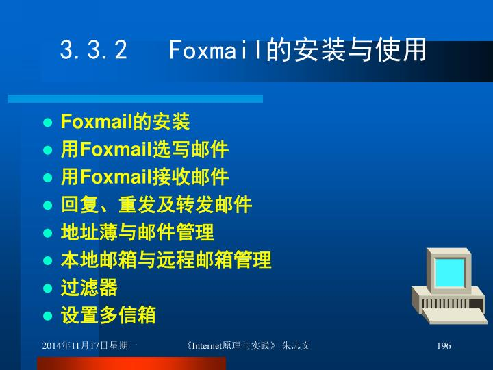 3.3.2   Foxmail