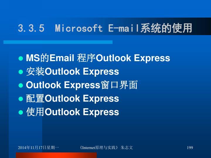 3.3.5  Microsoft E-mail