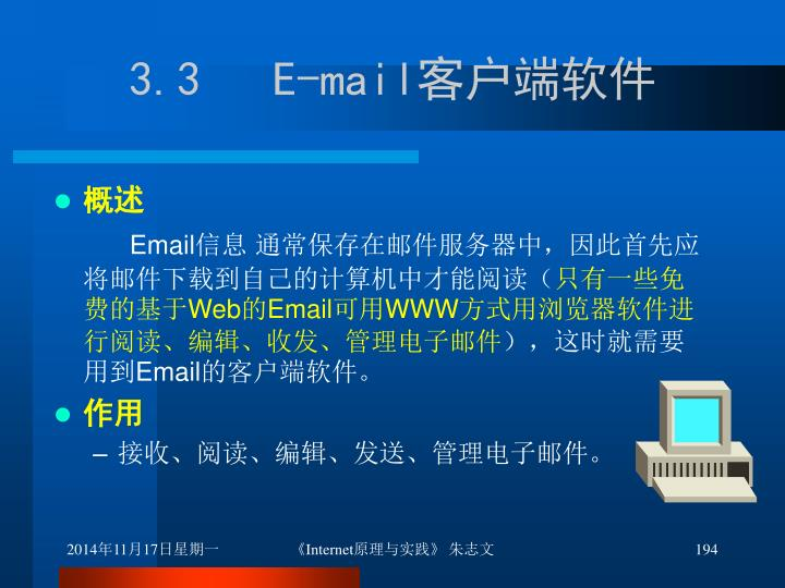 3.3   E-mail