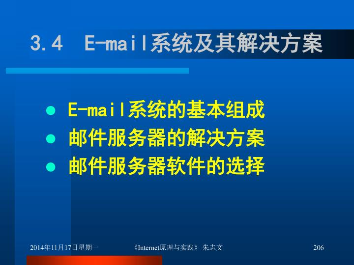 3.4  E-mail