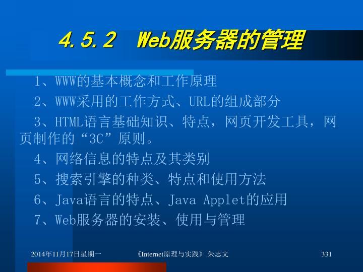 4.5.2  Web