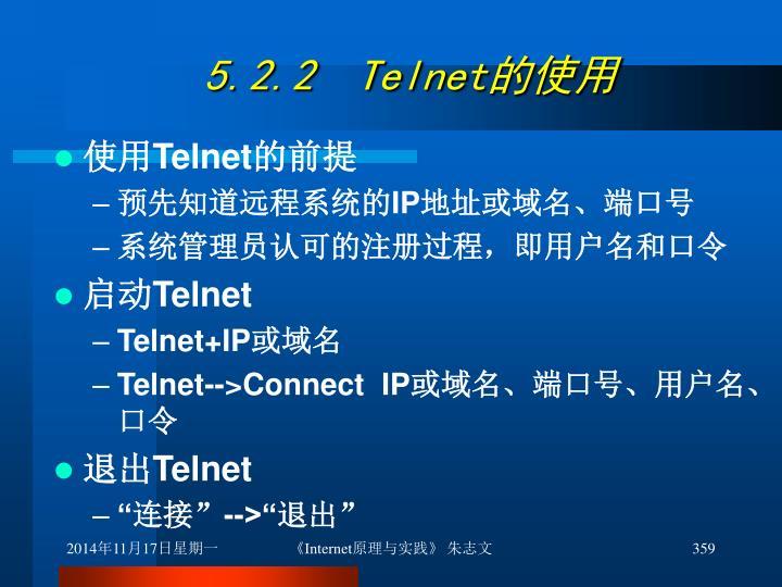 5.2.2  Telnet