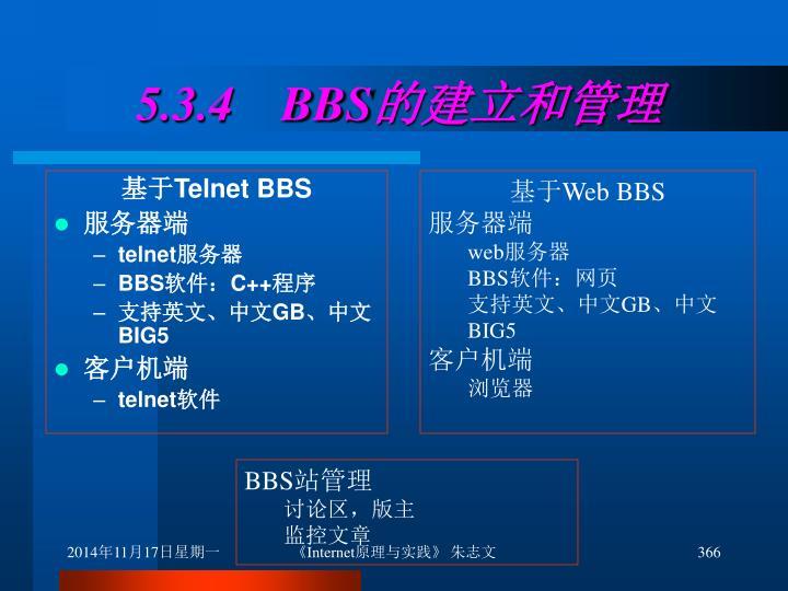 5.3.4    BBS