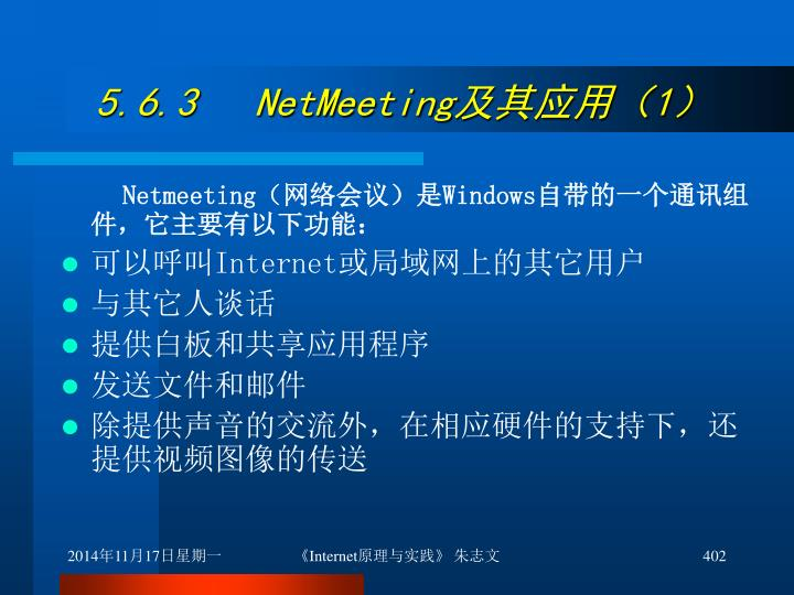 5.6.3   NetMeeting
