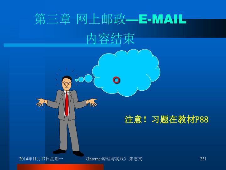 第三章 网上邮政