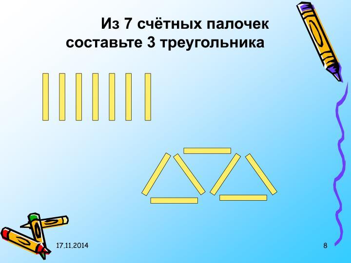 Из 7 счётных палочек составьте 3 треугольника