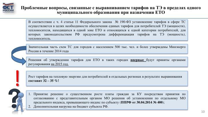Проблемные вопросы, связанные с выравниванием тарифов на ТЭ в пределах одного муниципального образования при назначении ЕТО