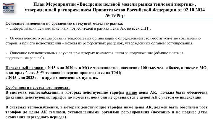 План Мероприятий «Внедрение целевой модели рынка тепловой энергии» , утвержденный распоряжением Правительства Российской Федерации от 02.10.2014 № 1949-р