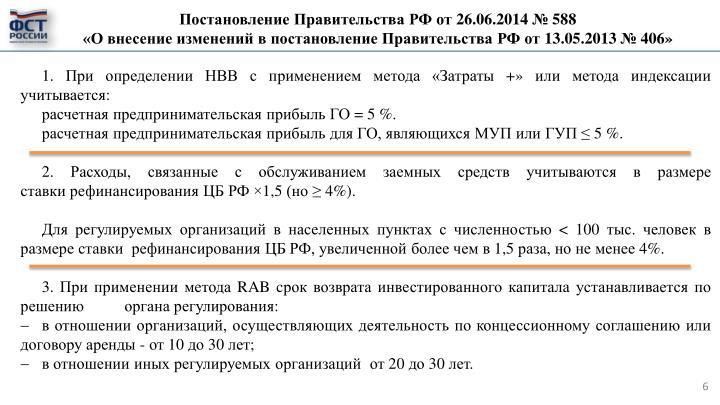 Постановление Правительства РФ от 26.06.2014 № 588