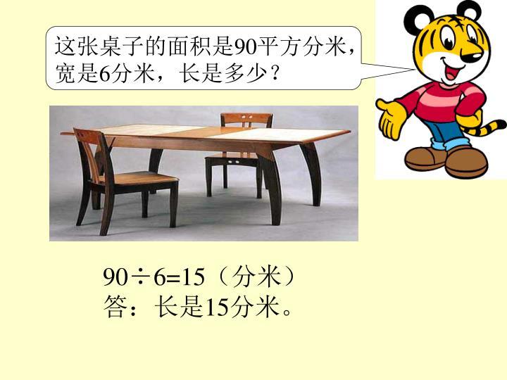 这张桌子的面积是